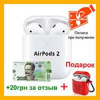 Наушники беспроводные Airpods 2 Безпровідні навушники Аирподс 2 с беспроводной зарядкой Bluetooth наушники