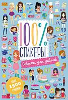Секреты для девочек. 100% стикеры.