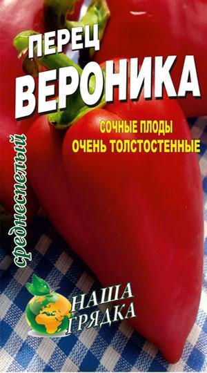 Перец Вероника пакет 30 семян