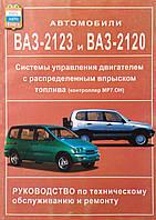 АВТОМОБИЛИ  ВАЗ-2123 и ВАЗ-2120  Системы управления двигателем с распределенным впрыском топлива  BOSCH MP7.OH