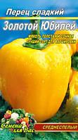 Перец Золотой юбилей 120 семян