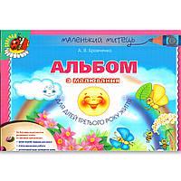 Альбом з малювання 3 рік життя Авт: Бровченко А. Вид: Генеза