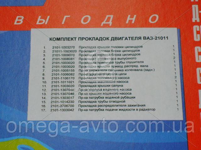 Ремкомплект двигателя ВАЗ 21011-2107 (17 наим.) (Украина) 21011-1003020