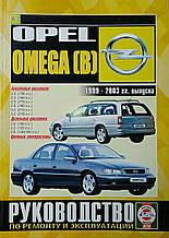 OPEL OMEGA B выпуска 1999-2003гг. Бензин /дизель Руководство по ремонту и эксплуатации