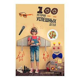 Книга 100 историй успешных детей, А4