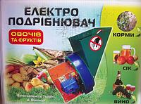 Измельчитель овощей и фруктов электрический(нержавейка )