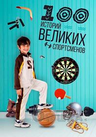 Книга 100 историй великих спортсменов, А4