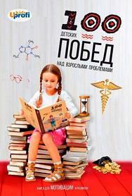 Книга 100 детских побед над взрослыми проблемами, А4