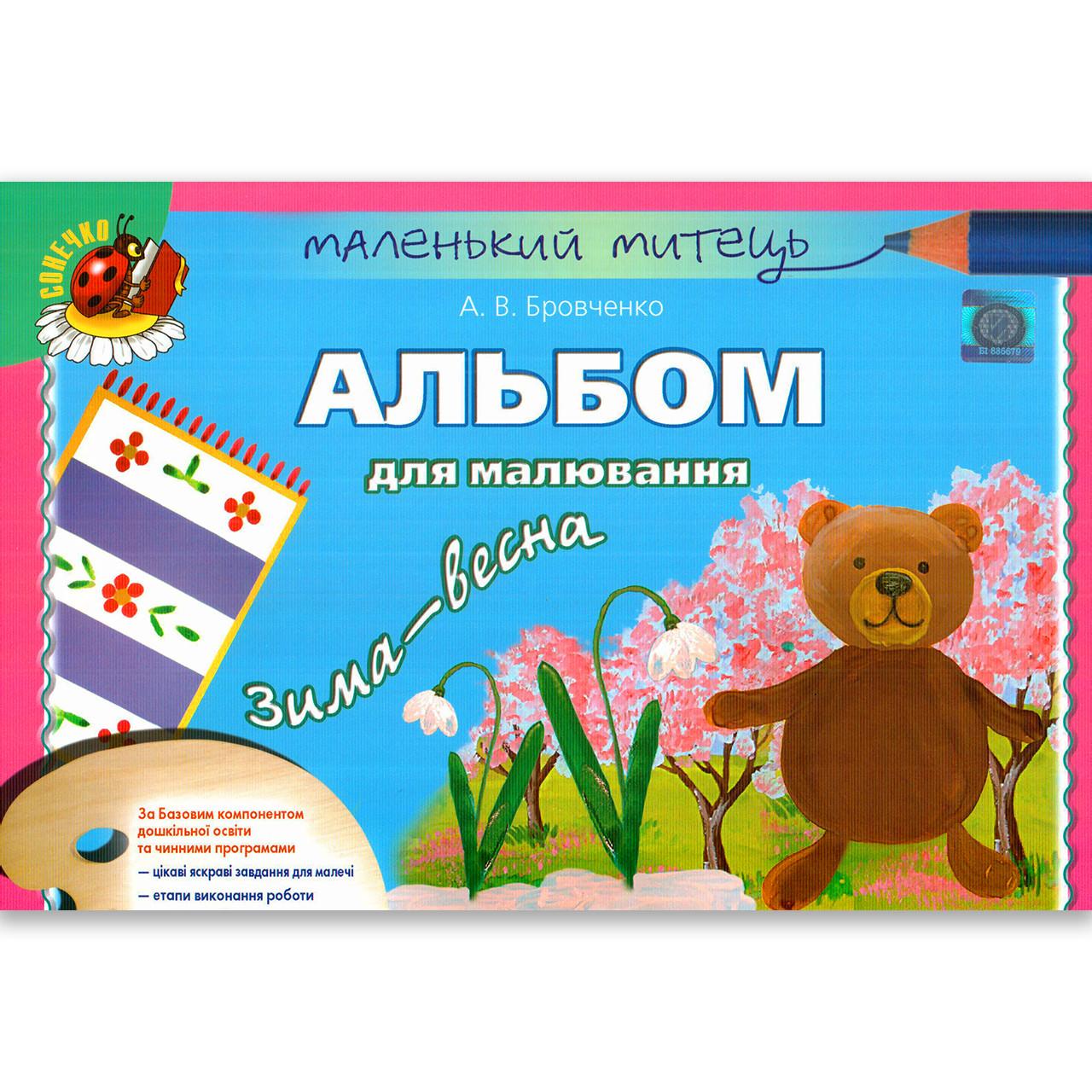 Альбом для малювання 5 рік життя Зима-Весна Авт: Бровченко А. Вид: Генеза