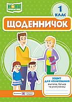 Щоденник для спілкування вчителя з батьками у першому класі. НУШ.