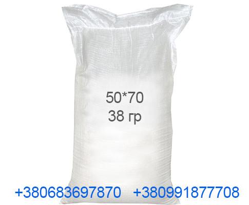 Мешок полипропиленовый 50*70
