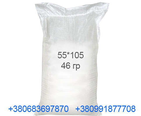 Мешок полипропиленовый 55*105 (46гр)