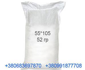 Мешок полипропиленовый 55*105 (52гр)