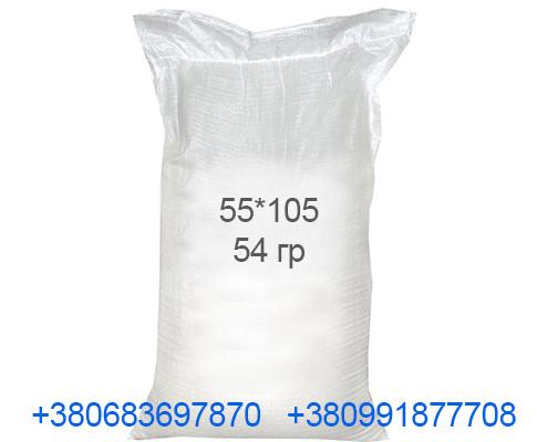 Мешок полипропиленовый 55*105 (54гр)