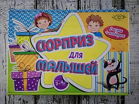 """Настільна гра """"Сюрприз для малюків"""" 91678 Майстер Україна"""