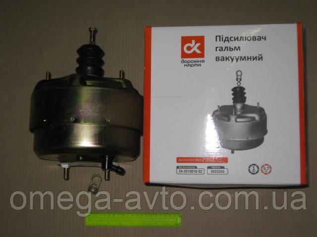 Усилитель тормоза вакуумный ГАЗ 31029, 2410, Волга (Дорожная карта) 24-3510010-02