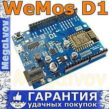 WeMos D1 WiFi плата на базеESP8266 + CH340Gдля Arduino и других платформ.