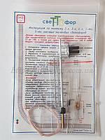 Устройства сигнализации - Модель двухзначного мачтового светофора, масштаба 1/87,H0