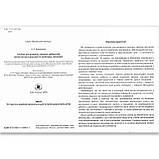 Альбом для розвитку творчих здібностей 3 рік життя Авт: Бровченко А. Вид: Генеза, фото 2