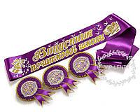 Фиолетовая лента для начальной школы рельефная в наборе