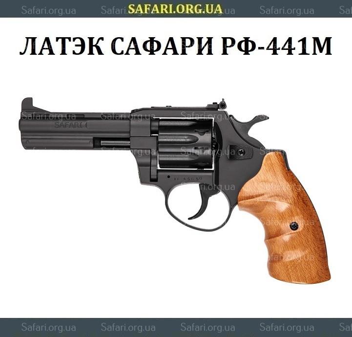 Револьвер под патрон Флобера Латэк Сафари РФ-441М (Бук)