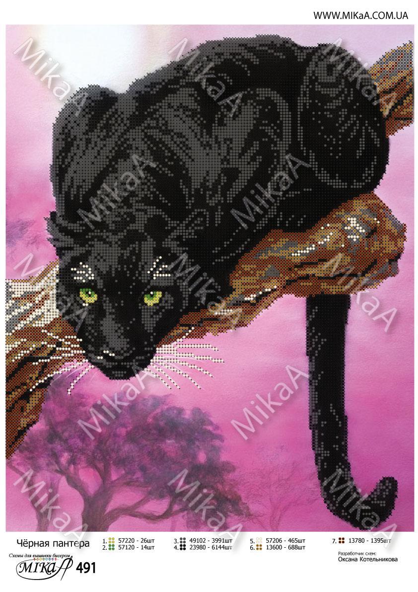 """Схема для частичной зашивки бисером -  """"Черная пантера"""""""