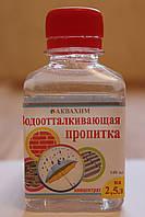 Водоотталкивающая пропитка (концентрат)2,5 л.