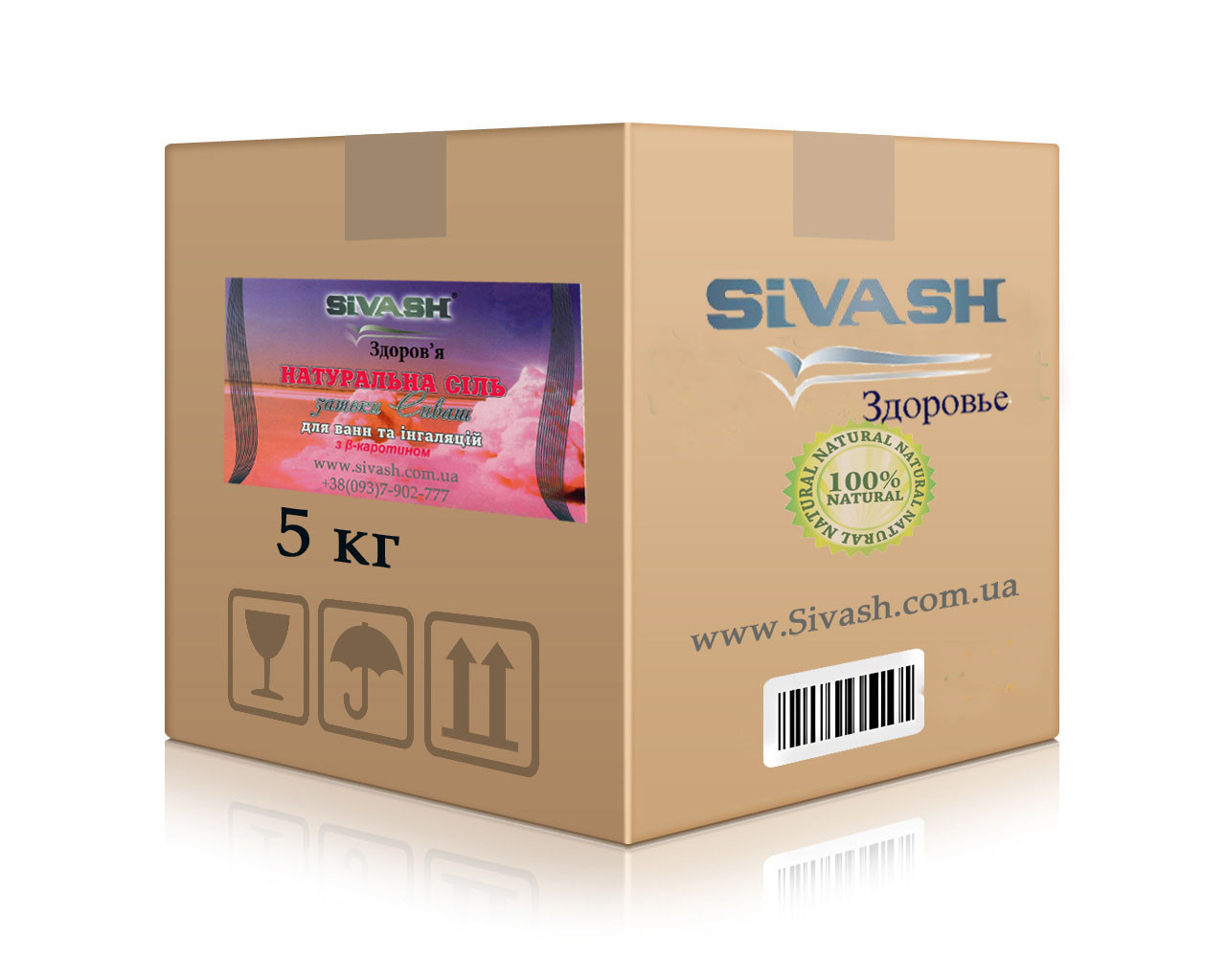 Натуральная соль озера Сивашс бета-каротином 5 кг (белая,в ящике)