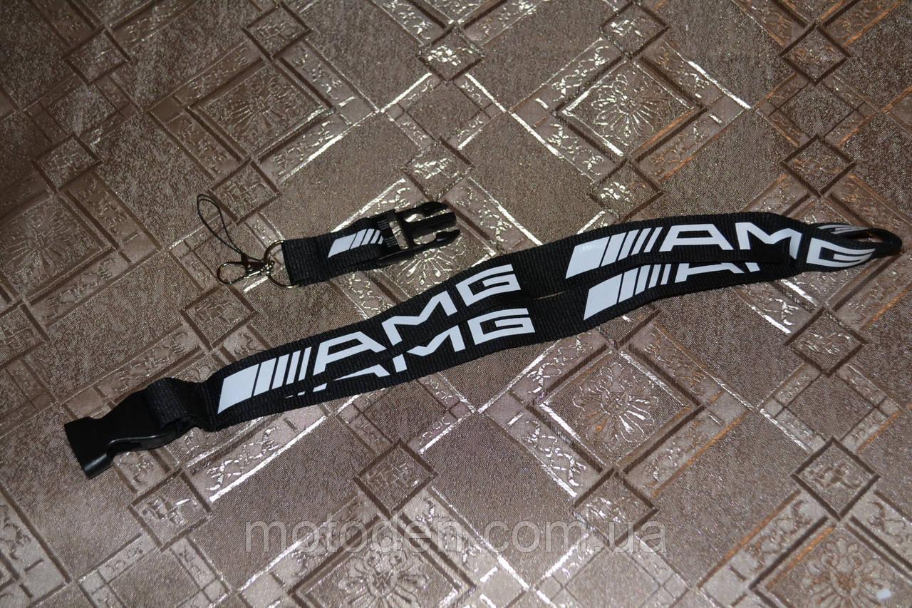 Шнурок на шею для ключей  AMG  чёрный