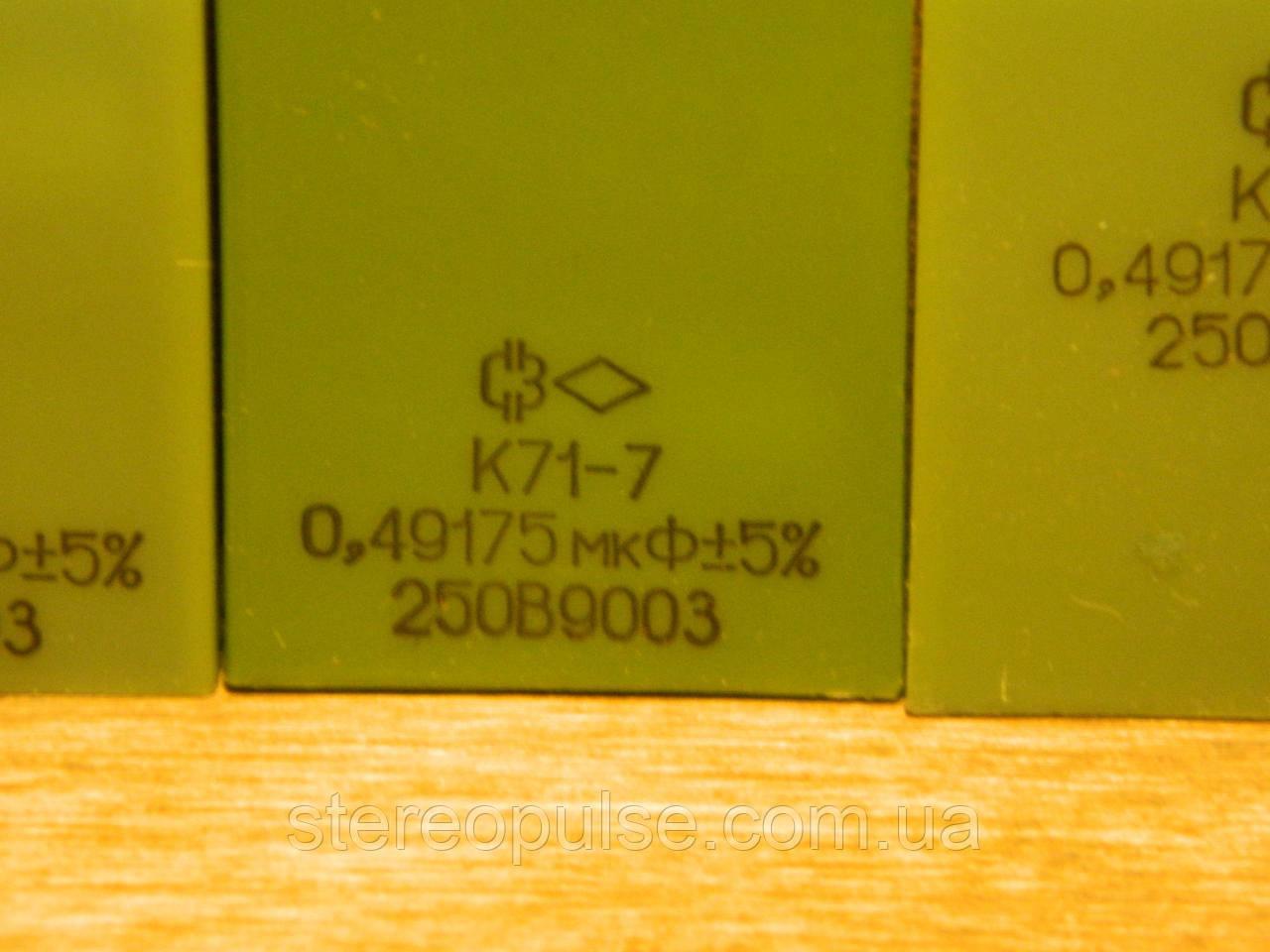 Конденсатор К71-7 0.5 мкФ 250В 0.5%