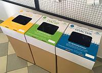 Набір контейнерів для сортування відходів: Скло, Папір, Пластик