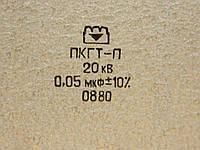 Конденсатор ПКГТ-П 0.05мкФ 20кВ 10%