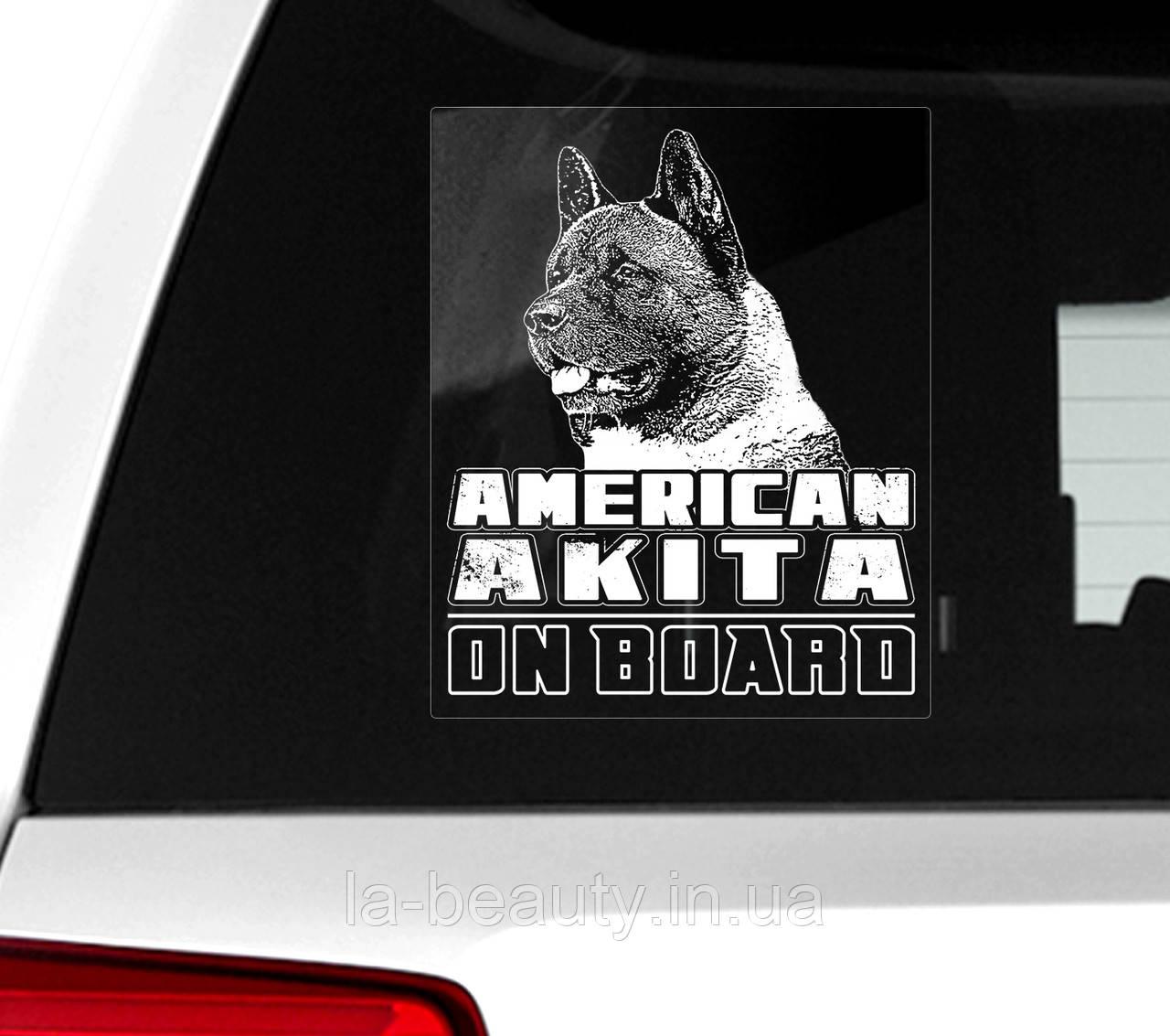 Наклейка на авто / машину Американская акита на борту (American Akita on board)