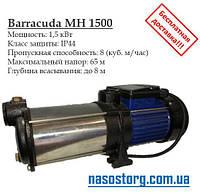 Центробежный многоступенчатый самовсасывающий насос Barracuda MH 1500