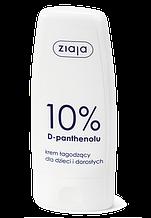 Успокаивающий крем 10% D-пантенол, 60 мл, Ziaja