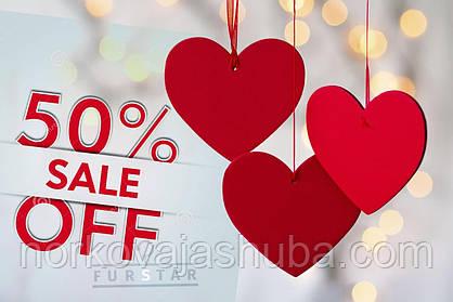Ежегодные СКИДКИ для всех влюбленных - С днем Святого Валентина