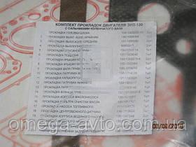 Ремкомплект двигателя ЗИЛ 130 (полн.комплект+ сальник коленвала) (22 наим.) (Украина) Ремкомплект -100130С
