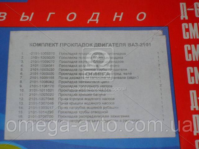 Ремкомплект двигателя ВАЗ 2101-2107 (17 наим.) (Украина) 2101-1003020