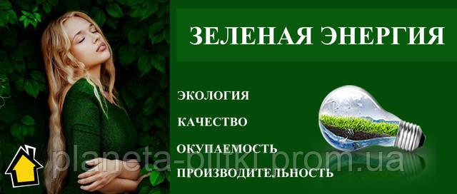 Зеленая энергия по выгодным ценам от производителя в Киеве. (044) 332-0-332