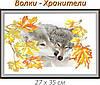 Волки - Хранители 27х35