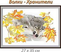 Волки - Хранители 27х35, фото 1