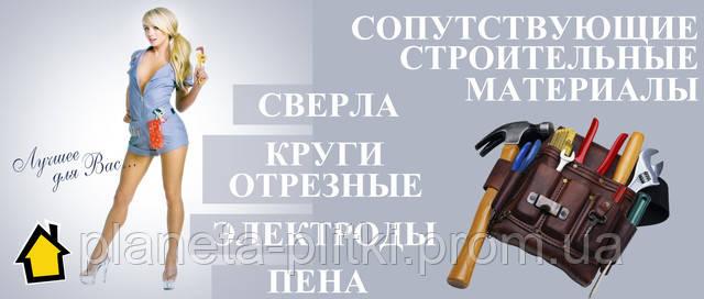 Сопутствующие строительные материалы по выгодным ценам от производителя в Киеве. (044) 332-0-332