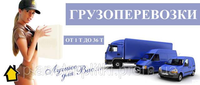 Грузоперевозки по выгодным ценам от производителя в Киеве. (044) 332-0-332