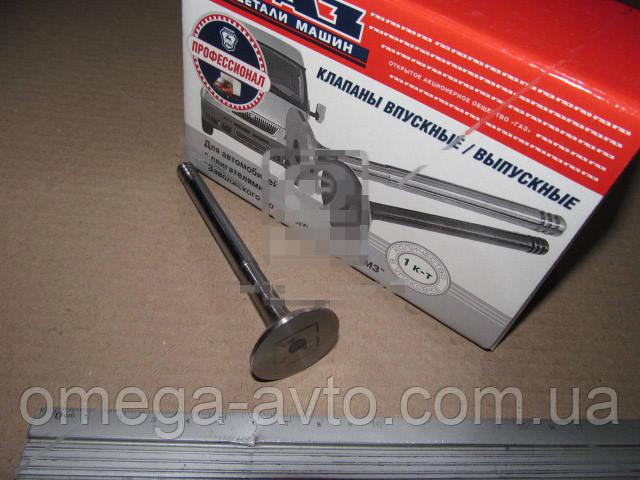 Клапани випускні змз 406 комплект (8 шт) (ГАЗ) 406.3906597-553
