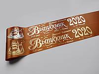 Именные ленты «Выпускник 2020» (бронзового цвета)