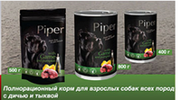 """""""DN Piper"""" консервы для собак с дичью и тыквой 400гр., 24шт/уп."""