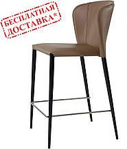 Барный стул Arthur капучино Concepto (бесплатная доставка)