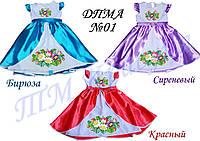 Платье детское ДПМА 01 под вышивку бисером