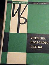 Каролак С. Підручник польської мови. М., 1970, 1981