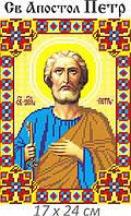 Петр Св. Апостол